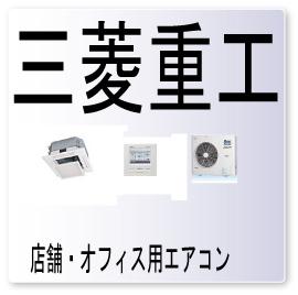 三菱重工エアコン修理