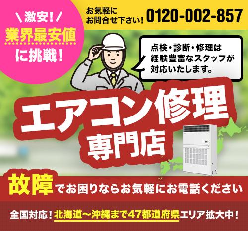 エアコン専門店 24時間・電話受付!0120-002-857 お気軽にお問合せ下さい!